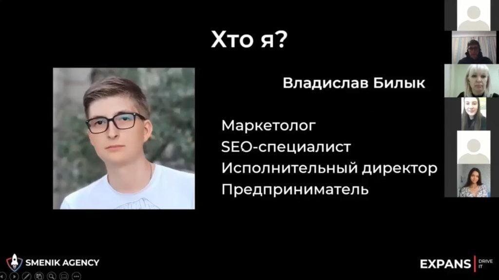 Выступление основателя компании Владислава Билыка перед студентами ХНЭУ