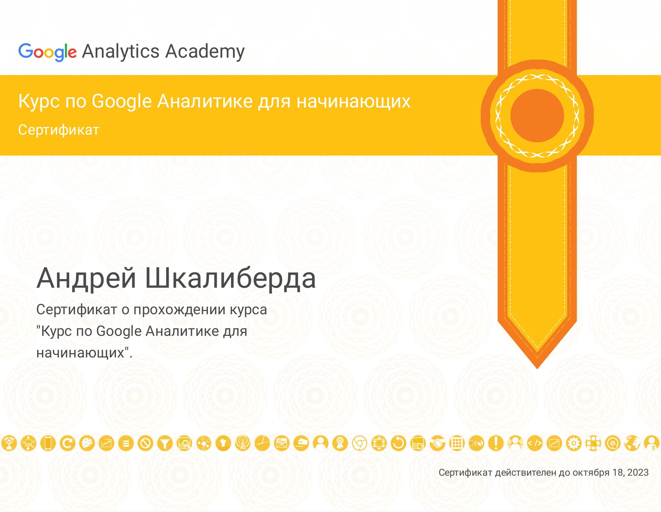 Андрей Шкалиберда - сертификат