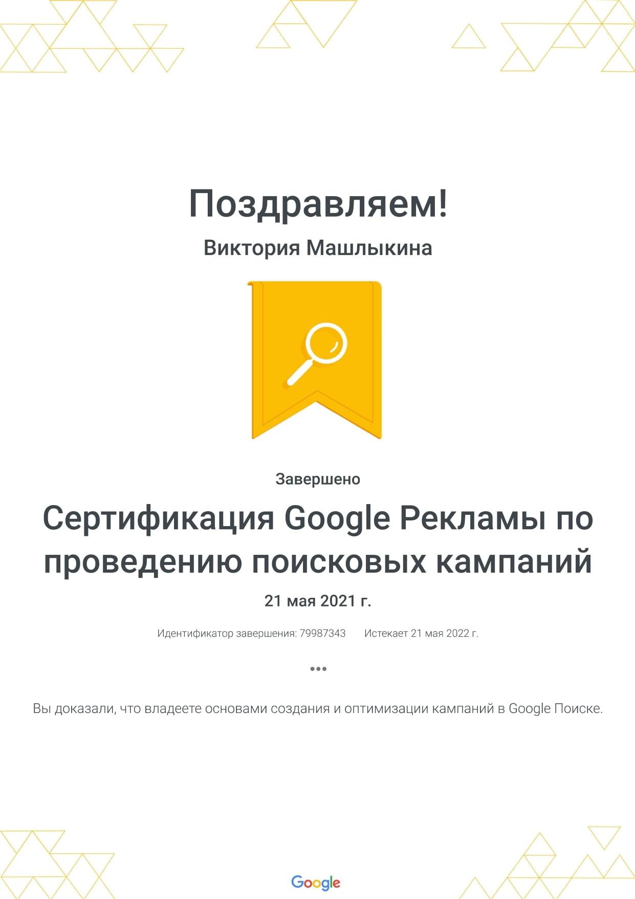 Виктория Машлыкина - сертификат