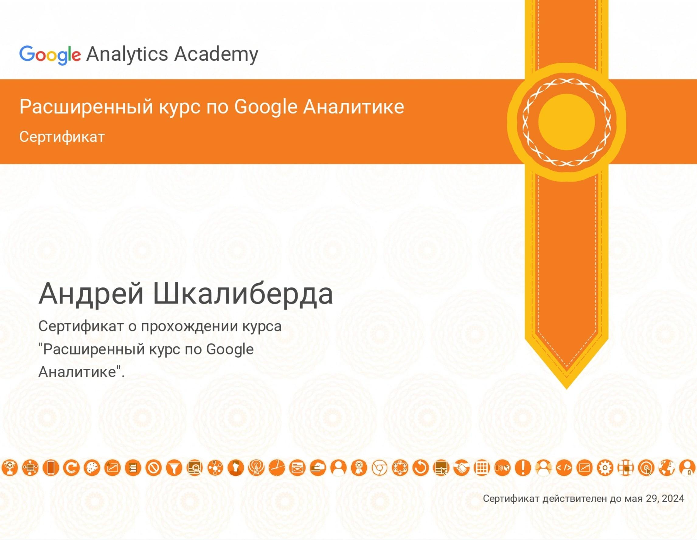 Андрей Шкалиберда сертификат