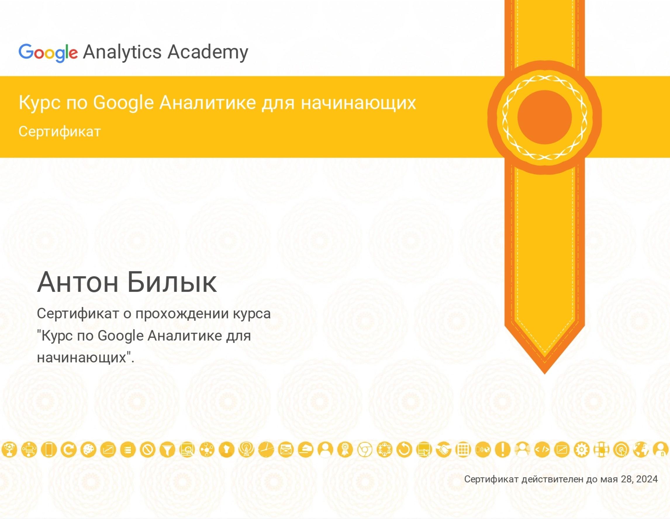Антон Билык - сертификаты