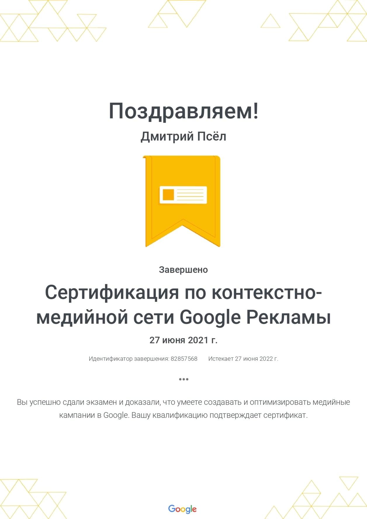 Дмитро Псьол - Сертифікат з контекстно медійної мережі Google реклами