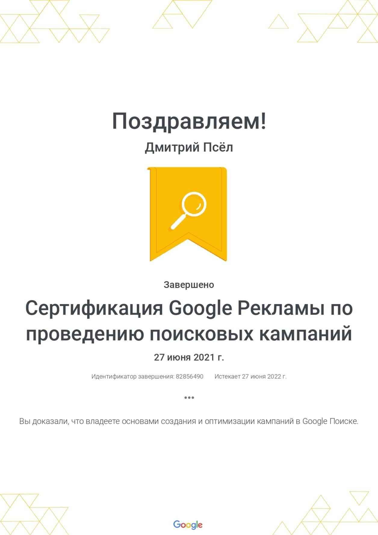 Дмитро Псьол - Сертифікат Google реклами з проведення пошукових кампаній