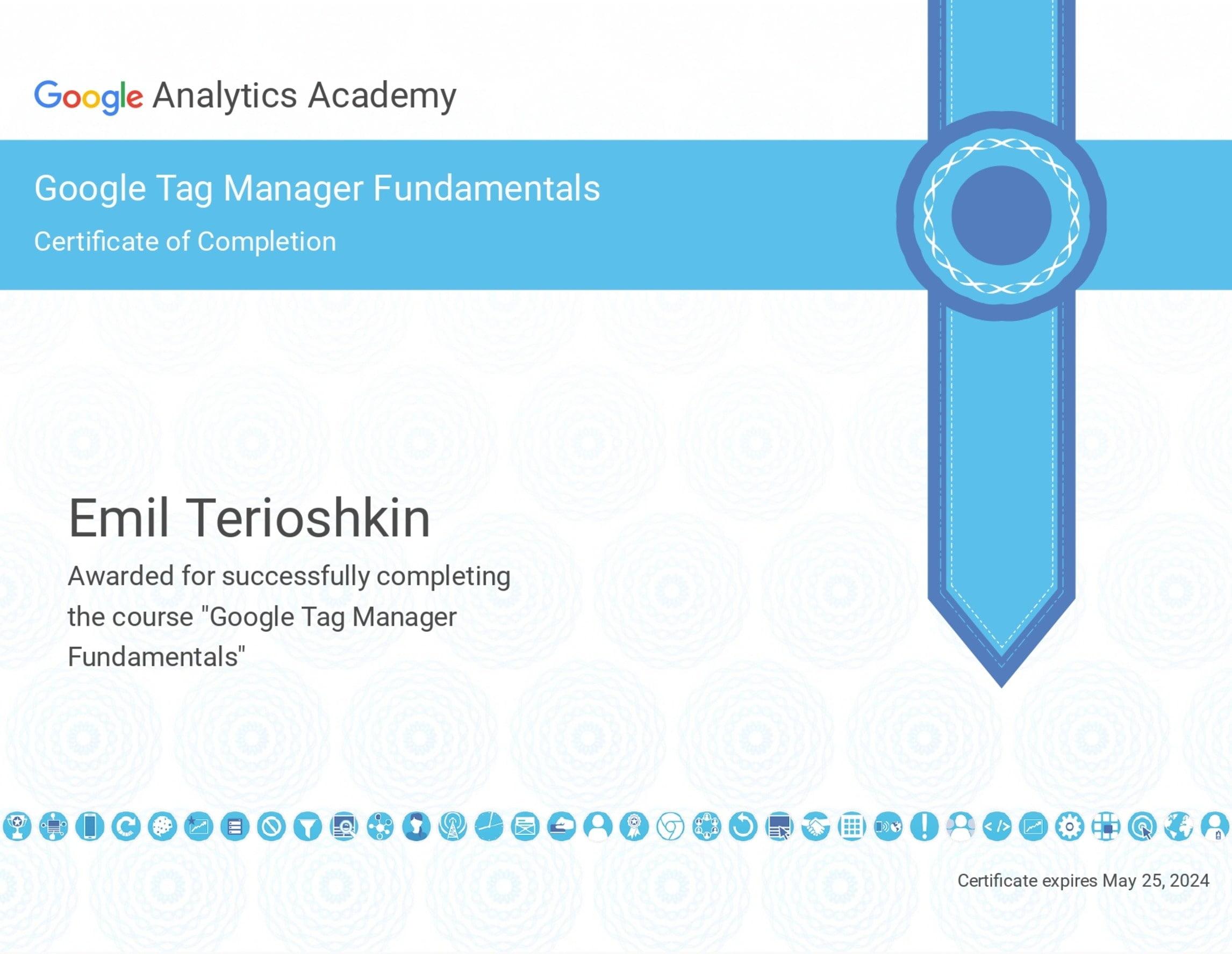 Эмиль Терёшкин - сертификат