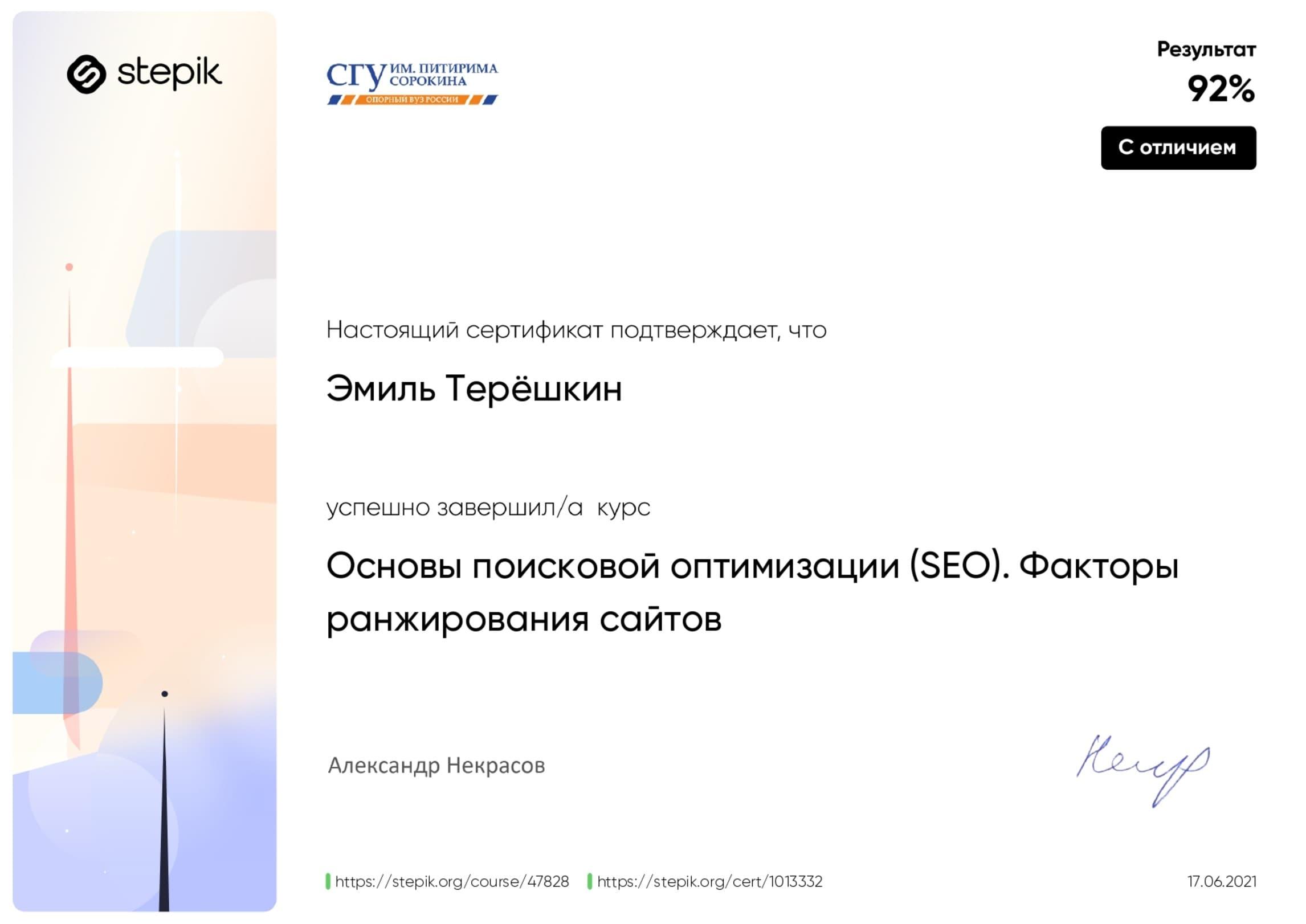 Сертификат Эмиль Терешкин