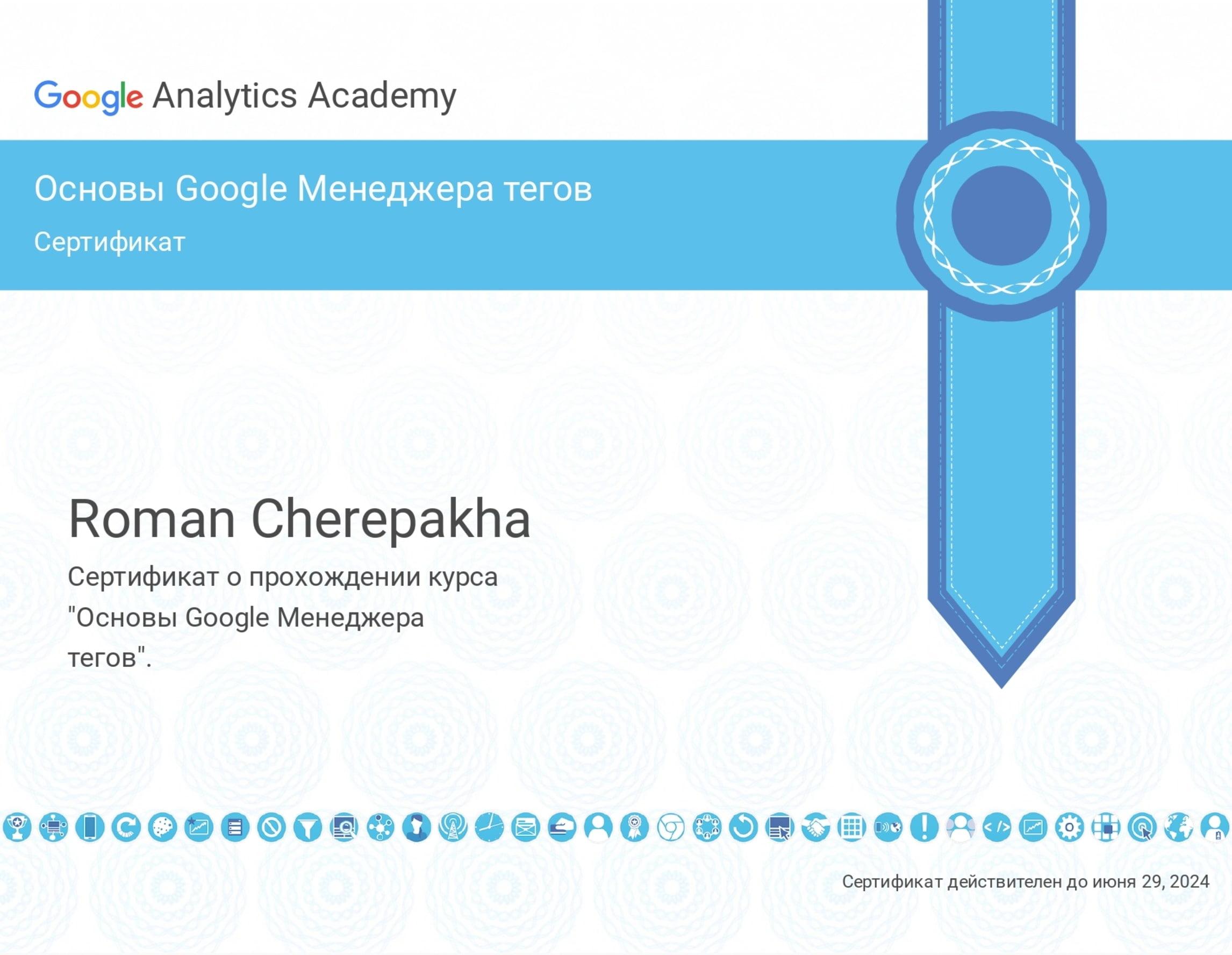 Сертификат Google Analytics Роман Черепаха