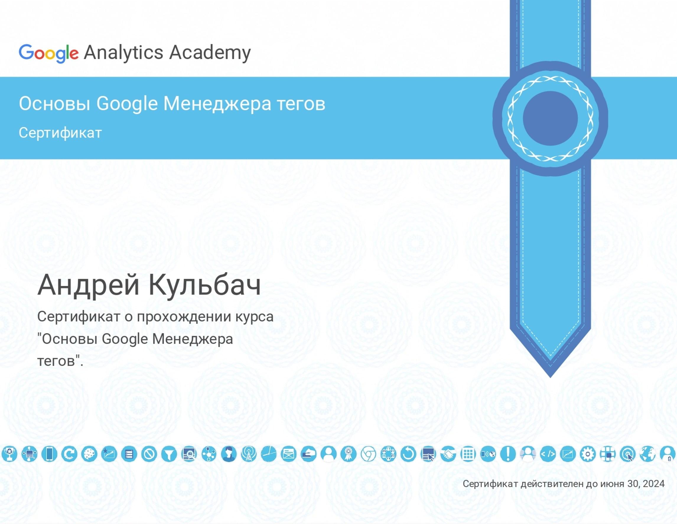 Андрей Кульбач - сертификат
