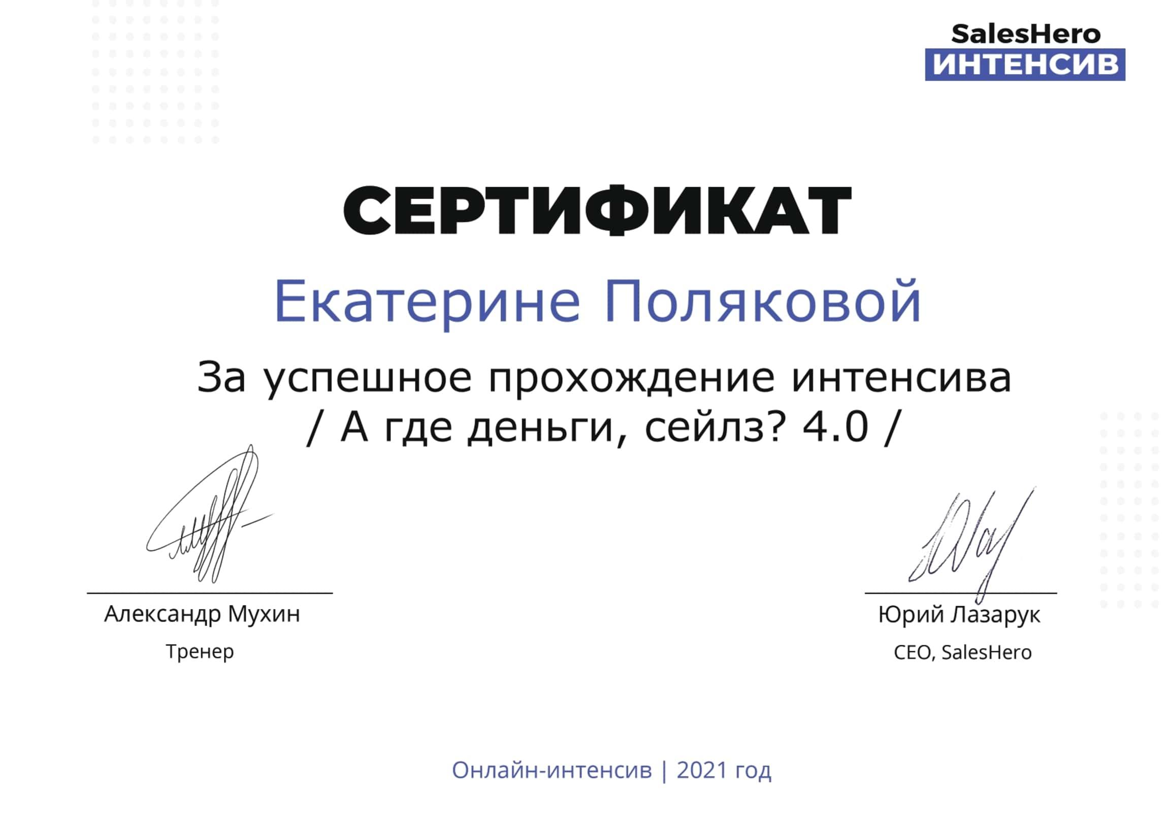 Екатерина Полякова - сертификат