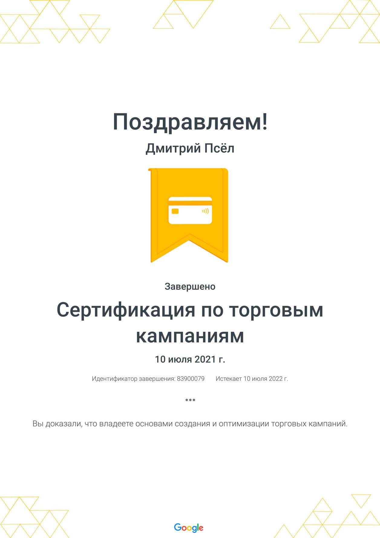 Дмитро Псьол - Сертифікат по торговим кампаніям
