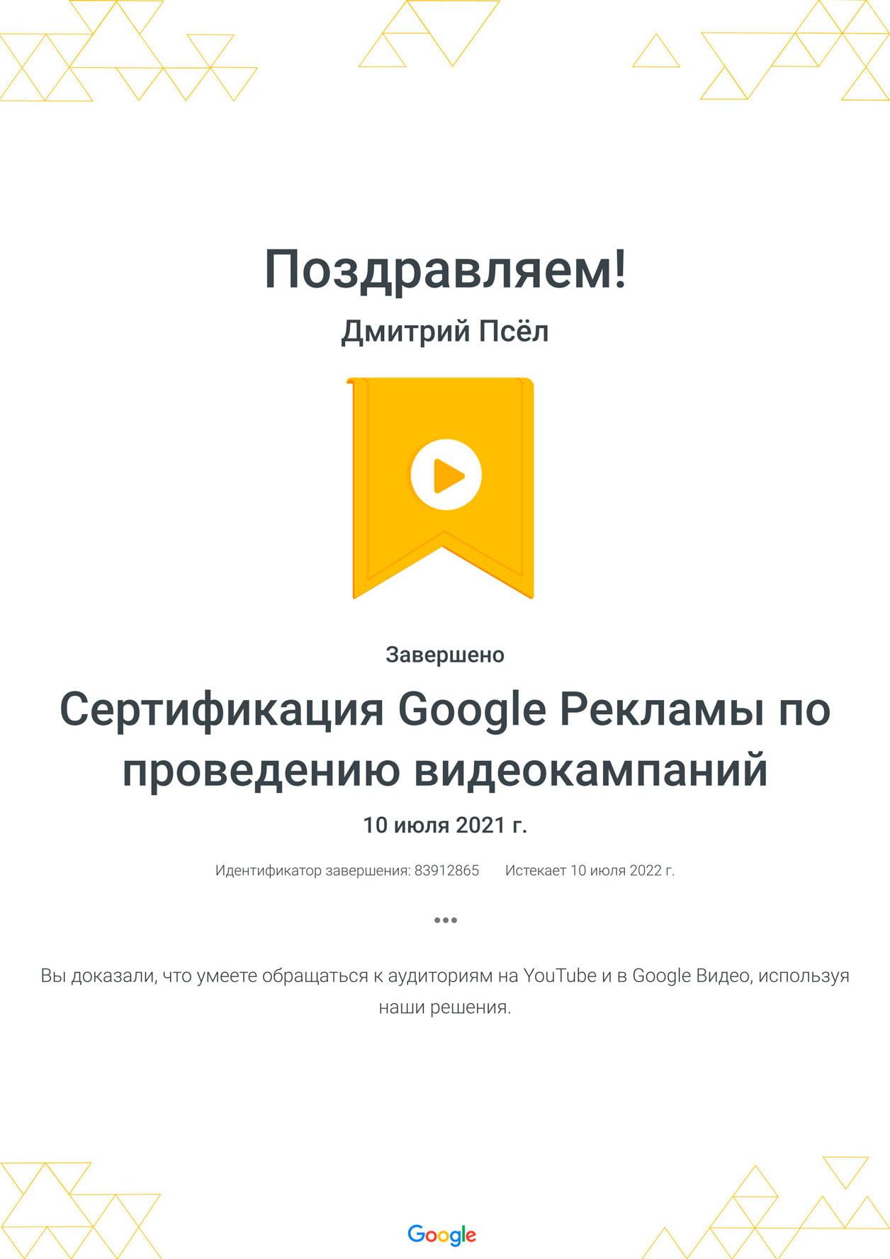 Дмитро Псьол - Сертифікат Google Реклами з проведення відеокампаній