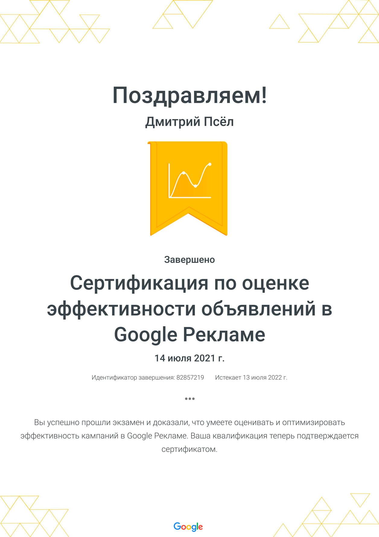 Дмитро Псьол - Сертифікат за оцінкою ефективності оголошень в Google Рекламі