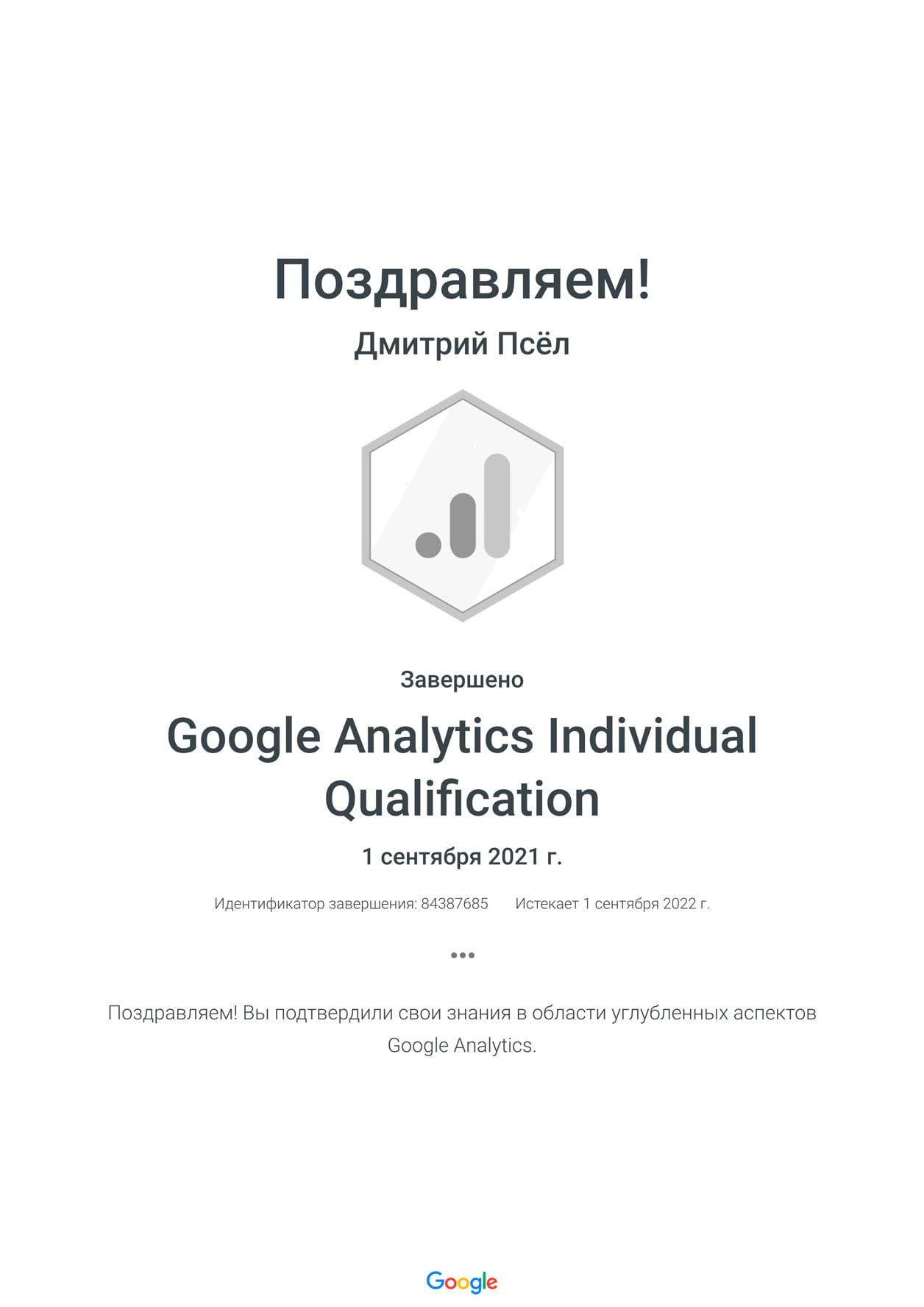 Дмитро Псьол - Сертифікат Google Analytics Individual Qualification