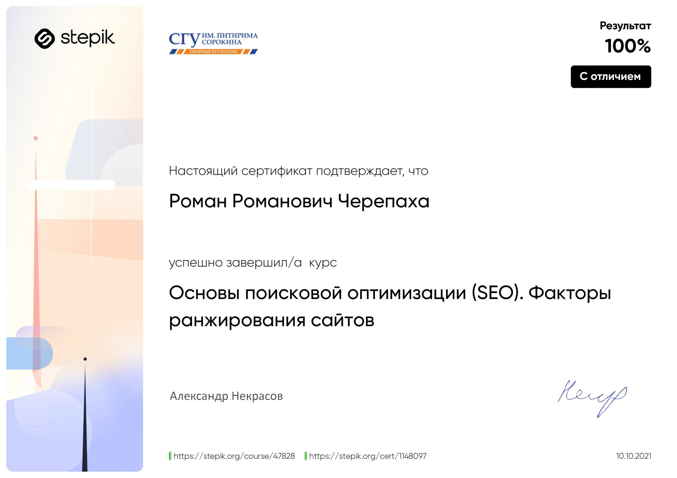 Роман Черепаха - сертифікат