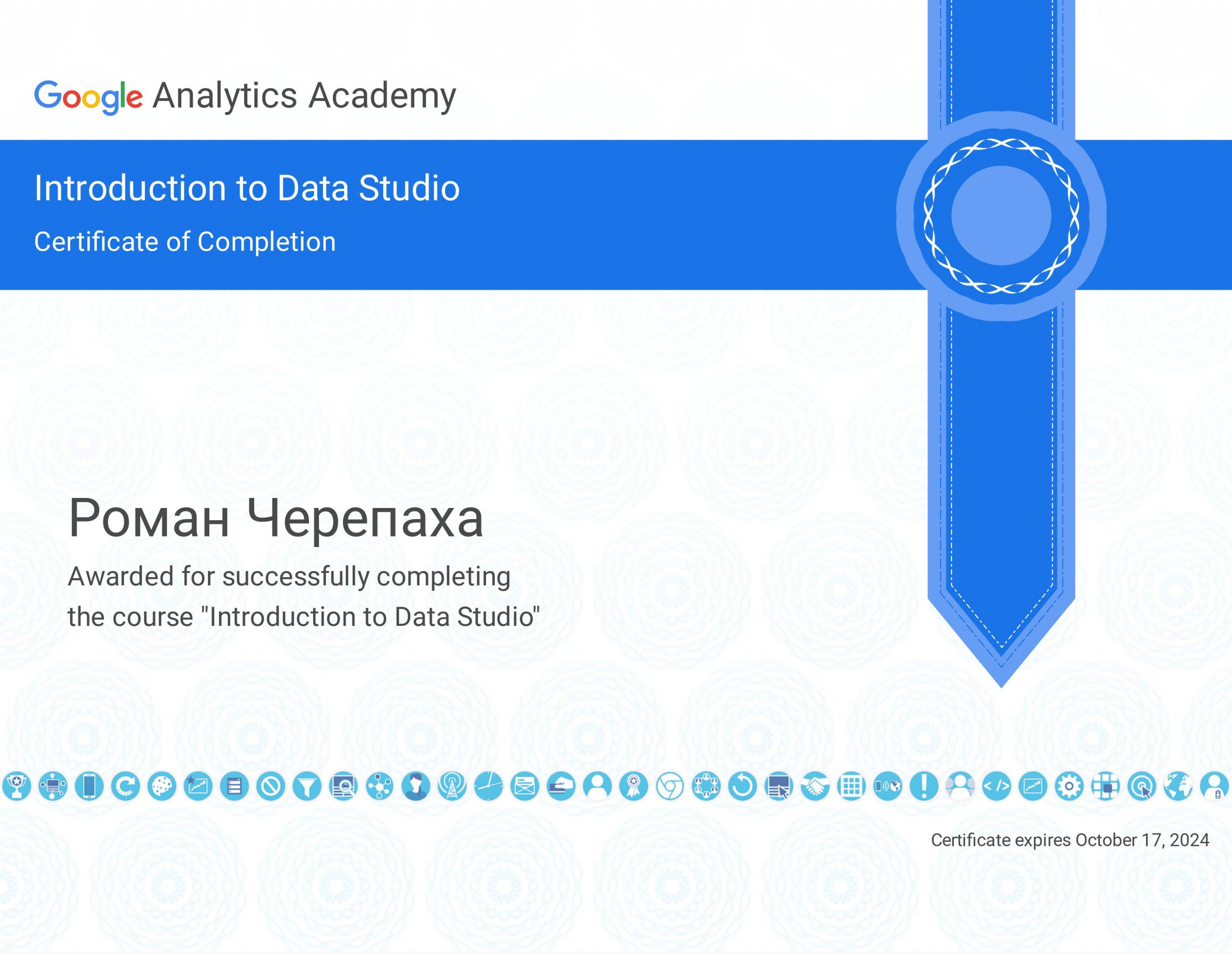 Роман Черепаха - сертификат