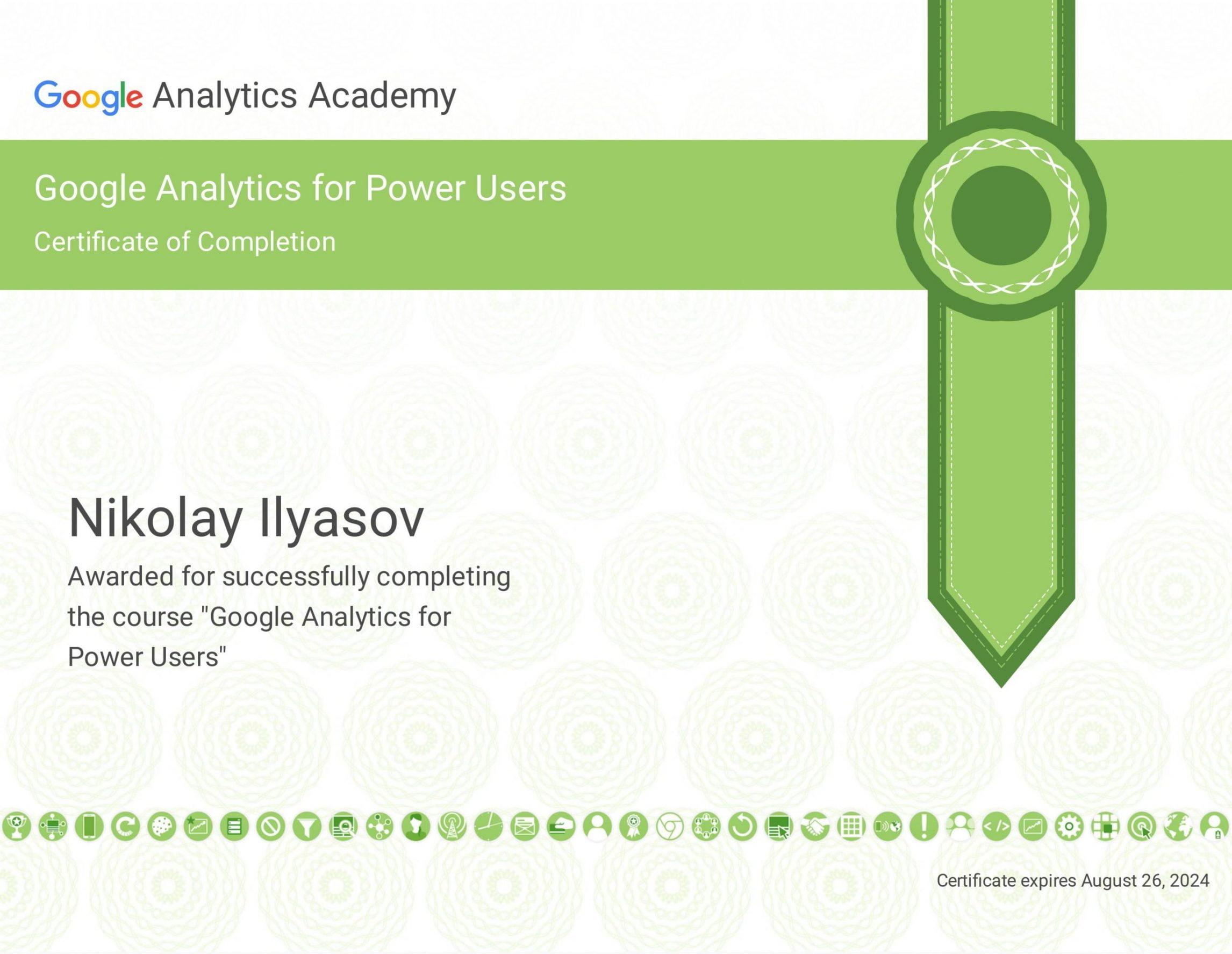 Ильясов Николай - сертификат